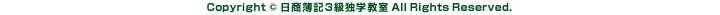 日商簿記3級検定試験問題対策独学会計講座