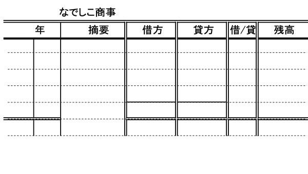 q_kaikake02